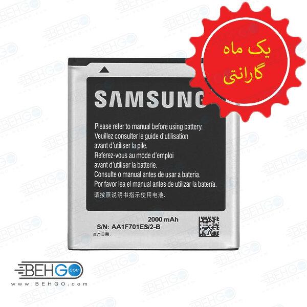باتری سامسونگ Samsung Galaxy J2 G360 اورجینال تضمینی باطری باگارانتی سامسونگ Samsung Galaxy J2 G360 مناسب گوشی سامسونگ گلکسی جی 2 باطری اصل گوشی سامسونگ Samsung Galaxy J2 G360 Battery سامسونگ Samsung Galaxy J2 G360