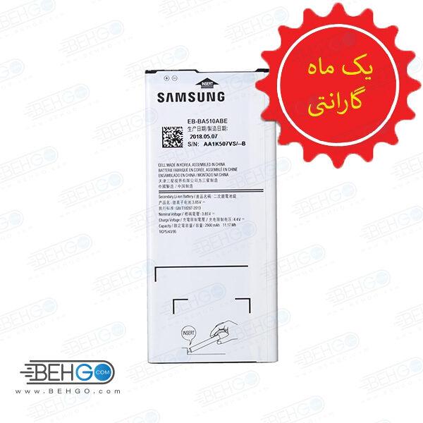 باتری A510 اورجینال (تضمینی) باطری باگارانتی A5 2016 مناسب گوشی سامسونگ گلکسی ای 5 2016 باطری اصل گوشی Samsung Galaxy A5 2016 SM-A510 Battery Galaxy A5