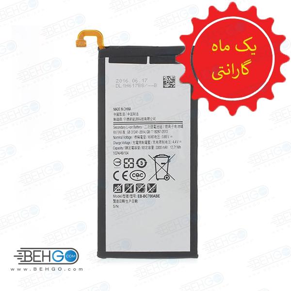باتری C7 یا باتری C7000 اورجینال تضمینی باطری C7 مناسب گوشی سامسونگ گلکسی سی هفت سی7 باطری اصل گارانتی دار گوشی Samsung Galaxy C 7 SM-C7000 original Battery Galaxy C7