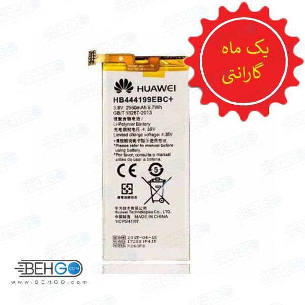 باتری Honor 4c یا باتری CHM-CL00 اورجینال تضمینی باطری Honor 4C مناسب گوشی هانر فور سی هونور 4سی باطری اصل گارانتی دار گوشی Honor 4C CHM-CL00 original Battery Honor 4C