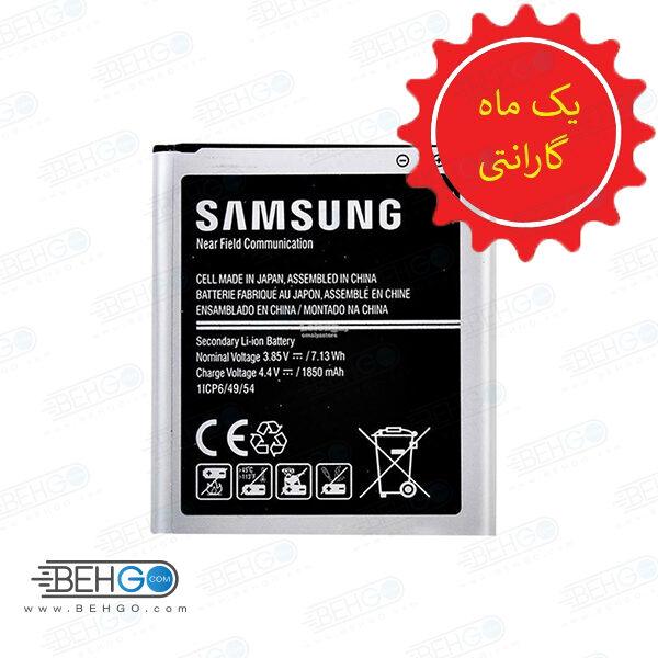 باتری J1 ace یا باطری J110 اورجینال تضمینی باطری J1 ace مناسب گوشی سامسونگ گلکسی جی وان ایس باطری اصل گوشی Samsung Galaxy J1ace SM-J110 Battery Galaxy J1 ace