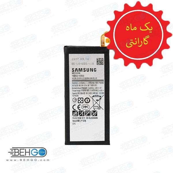 باتری J330 یا J3 Pro 2017 اورجینال تضمینی باطری J3 Pro 2017 مناسب گوشی سامسونگ گلکسی جی 3 پرو 2017 باطری اصل گوشی Samsung Galaxy SM-j330 Battery J3 pro2017
