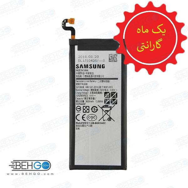 باتری S7 edge یا باتری g935 اورجینال تضمینی باطری S7 اج مناسب گوشی سامسونگ گلکسی اس هفت اس سون باطری اصل گارانتی دار گوشی Samsung Galaxy S7 edge SM-g935 original Battery Galaxy S7 edge