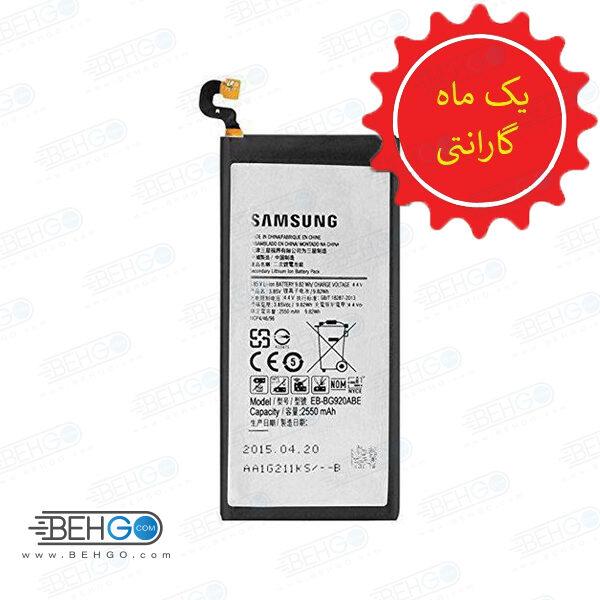 باتری g920 یا باتری S6 اورجینال تضمینی باطری S6 مناسب گوشی سامسونگ گلکسی اس شش اس سیکس باطری اصل گارانتی دار گوشی Samsung Galaxy S6 SM-g920 original Battery Galaxy S6