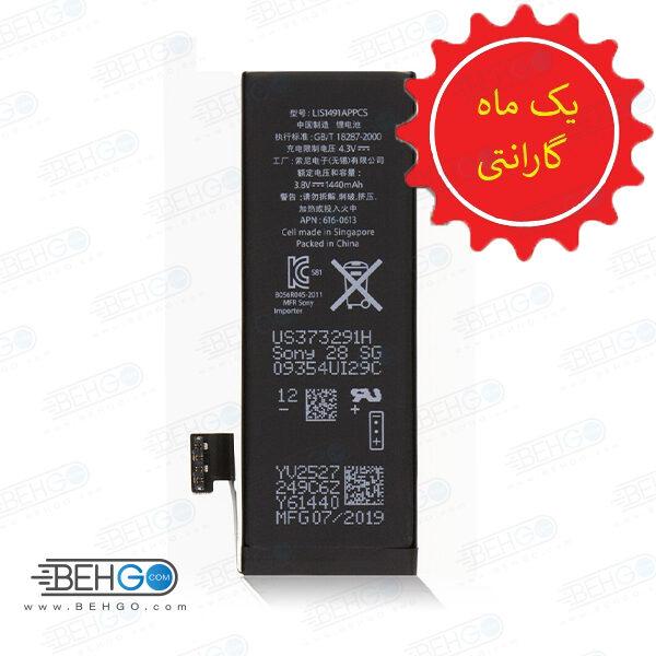 باتری iphone 5 اورجینال (تضمینی) باطری با گارانتی iphone 5G مناسب گوشی آیفون فایو اپل فایو باطری اصل گوشی Apple iPhone 5G original Battery iphone 5G