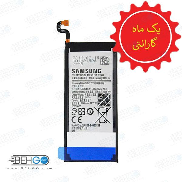باتری S7 یا باتری g930 اورجینال تضمینی باطری S7 مناسب گوشی سامسونگ گلکسی اس هفت اس سون باطری اصل گارانتی دار گوشی Samsung Galaxy S7 SM-g930 original Battery Galaxy S7