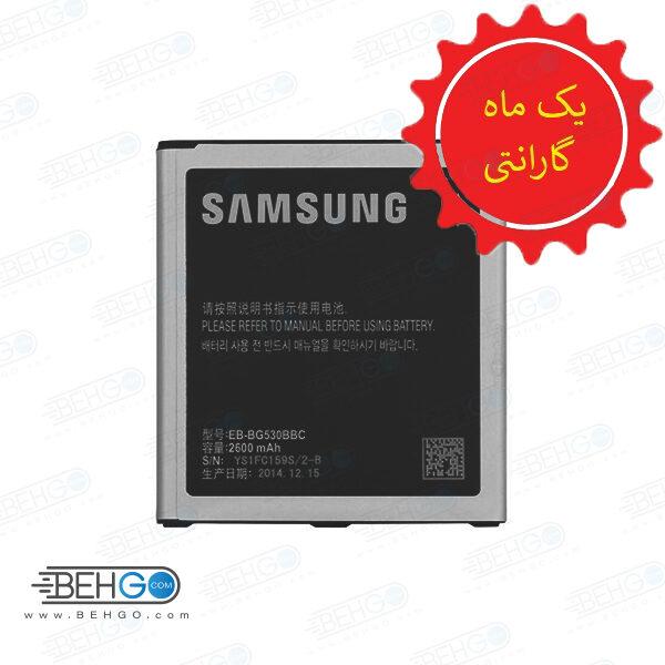 باتری سامسونگ گرند پرایم باتری Galaxy J5 باطری J500 مناسب گوشی سامسونگ Samsung Galaxy G530 /G532 / J5 2015 / J3 Pro 3110 / J3 / Grand Prime original battery