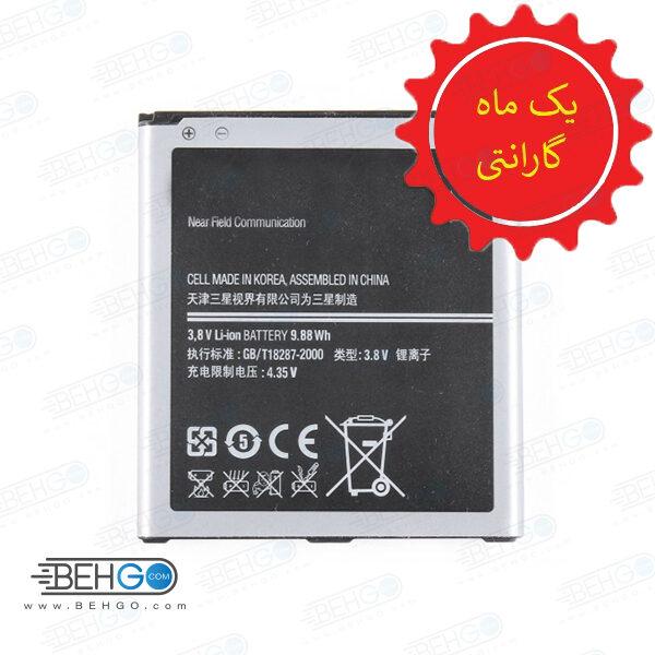 باتری i9500 یا باتری S4 اورجینال تضمینی باطری S4 مناسب گوشی سامسونگ گلکسی اس فور باطری اصل گارانتی دار گوشی Samsung Galaxy S4 SM-i9500 Battery Galaxy S4
