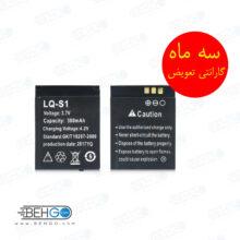 باتری ساعت هوشمند smart watch battery LQ-S1