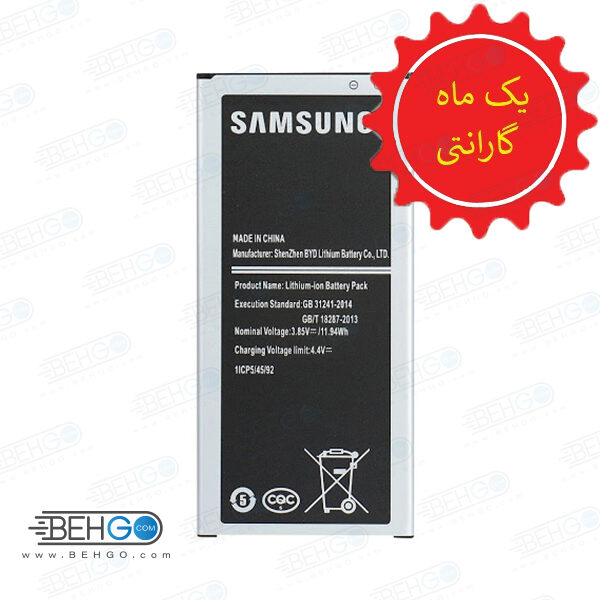 باتری J5 2016 اورجینال (تضمینی) باطری باگارانتی J510 مناسب گوشی سامسونگ گلکسی جی 5 2016 باطری اصل گوشی Samsung Galaxy J5 2016 SM-J510 Battery Galaxy J5 2016