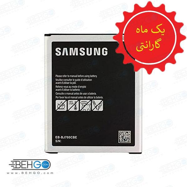 باتری J7 اورجینال (تضمینی) باطری باگارانتی J700 مناسب گوشی سامسونگ گلکسی جی 7 جی هفت باطری اصل گوشی Samsung Galaxy J7 SM-J700 Battery Galaxy J7