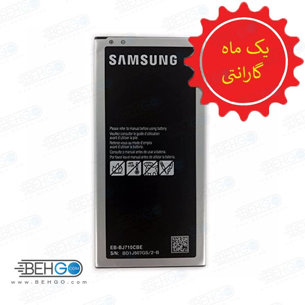 باتری J7 2016 اورجینال (تضمینی) باطری باگارانتی J710 مناسب گوشی سامسونگ گلکسی جی 7 2016 باطری اصل گوشی Samsung Galaxy J7 2016 SM-J710 Battery Galaxy J7 2016