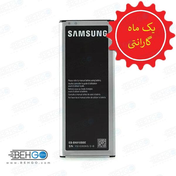 باتری NOTE 4 باتری N910 اورجینال تضمینی باطری N910 مناسب گوشی سامسونگ گلکسی نوت 4 باطری اصل گارانتی دار گوشی Samsung Galaxy Note4 SM-N910 original Battery Galaxy Note 4