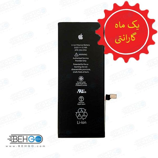 باتری iphone 6s اورجینال (تضمینی) باطری باگارانتی iphone 6s مناسب گوشی آیفون شش اس اپل سیکس اس باطری اصل گوشی Apple iPhone 6s original Battery iphone 6s