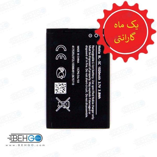 باطری نوکیا Nokia BL-5C اورجینال باتری با گارانتی نوکیا Nokia BL-5C original battery