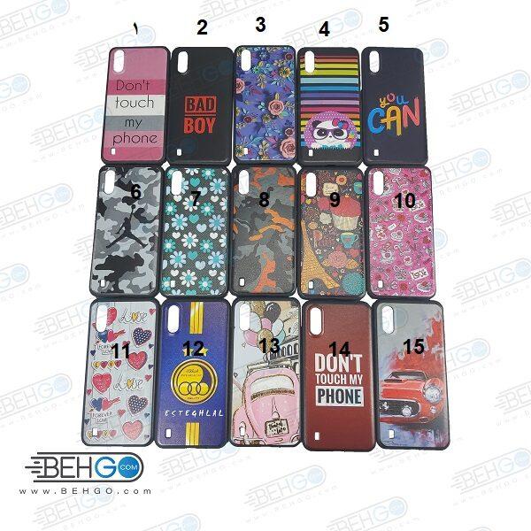 قاب A01 کاور سامسونگ A01 قاب فانتزی  گارد طرح دار Best Design Phone Case For Samsung A01