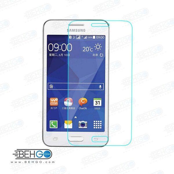 گلس کور پرایم بی رنگ و شفاف G360 یا محافظ صفحه نمایش شیشه ای Glass Screen Protector samsung Core Prime G360