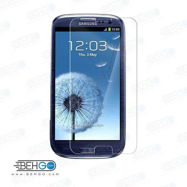 گلس S3 بی رنگ و شفاف یا محافظ صفحه نمایش شیشه ای Glass Screen Protector samsung S3