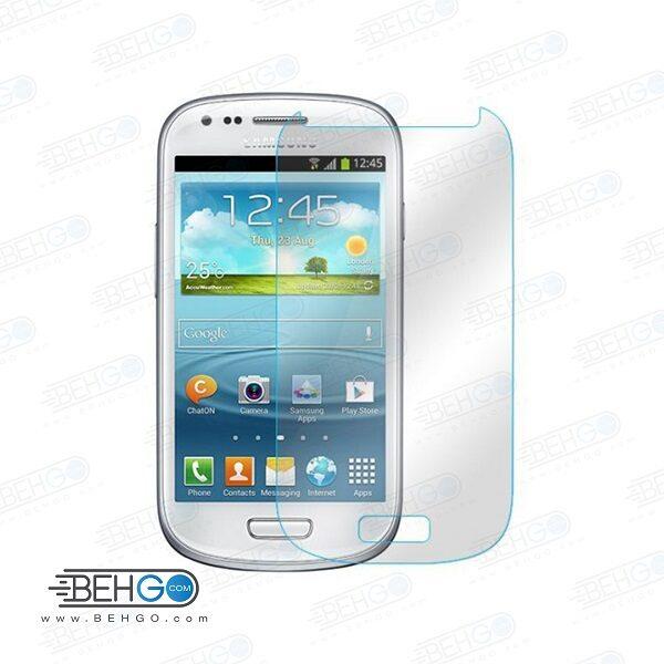 گلس S3 mini بی رنگ و شفاف یا محافظ صفحه نمایش شیشه ای Glass Screen Protector samsung S3 mini