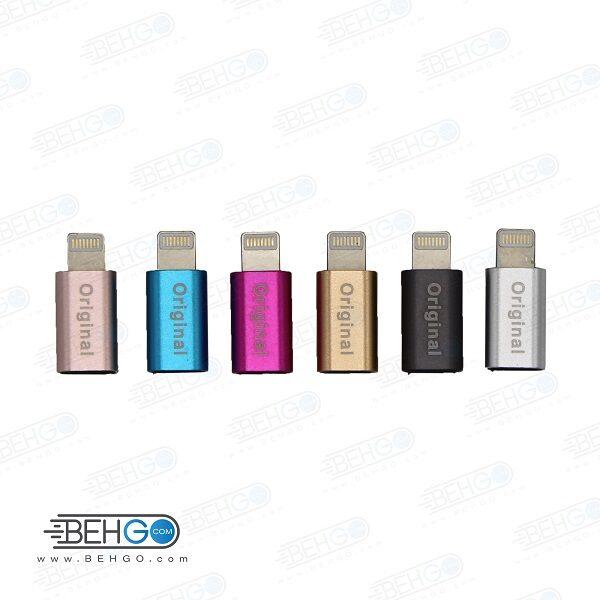 تبدیل کابل شارژر میکرو به اپل میکرو یو اس بی به لایتنینگ سریع مدل فست Apple Lightning to Micro USB Fast Adapter