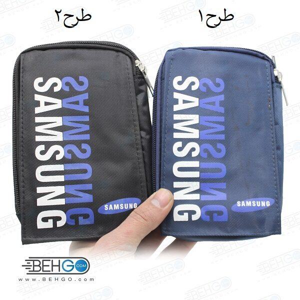 کیف موبایل ، لوازم و کیف پاور بانک سامسونگ مدل گائولما کیف کمری SAMSUNG Gaolema Mobile Accessories Bag