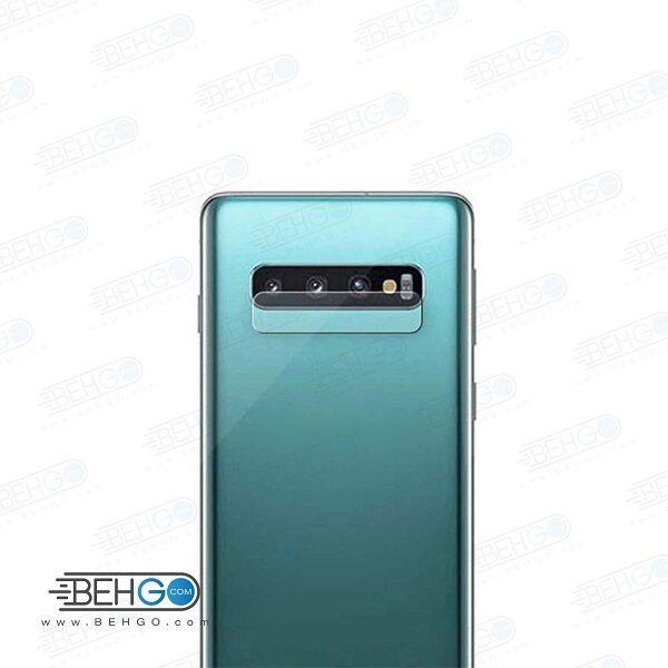 گلس لنز دوربین s10 , S10 Plus مدل بی رنگ و شفاف برای گوشی اس 10 و اس ده پلاس محافظ لنز دوربین شیشه ای مناسب Camera lens Glass Protector for Samsung S10 Plus / s10