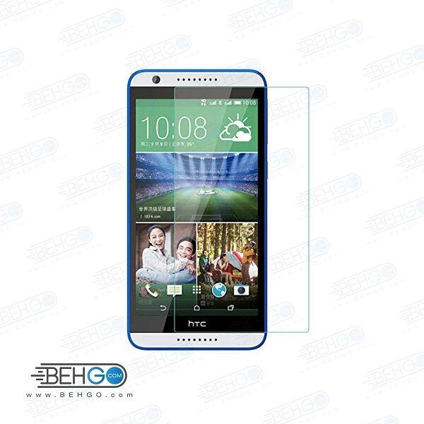 گلس htc 820 بی رنگ و شفاف اچ تی سی 820 یا ,دیزایر 820 محافظ صفحه نمایش شیشه ای Glass Screen Protector htc desire 820
