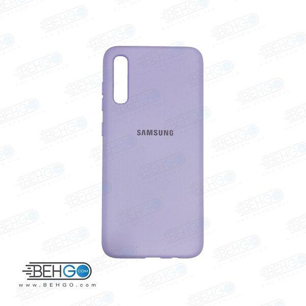 قاب گوشی سامسونگ A70 و A70S قاب سیلیکونی ای 70 سامسونگ ا70 اس گلکسی مدل زیر بسته کاور A70 محافظ A70S سیلیکونی Best Silicone Cover Case for Samsung Galaxy A70S / A 70/ /A70