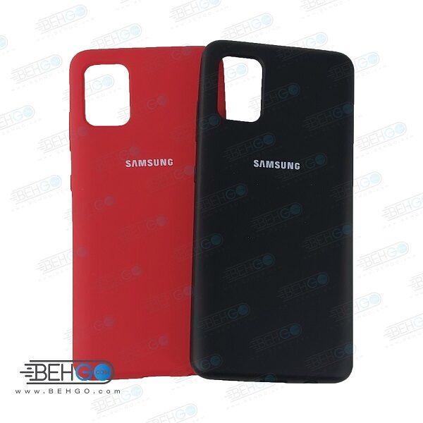 قاب گوشی A51 سامسونگ A 51 قاب سیلیکونی A51 مدل زیر بسته کاور A51 رنگی محافظ A51 سیلیکونی Best Silicone Cover Case for Samsung Galaxy A51