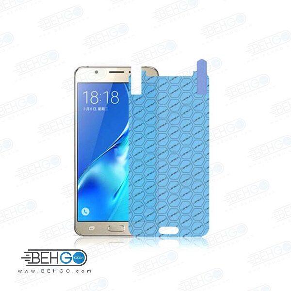 محافظ صفحه نمایش نانو فلکسبل مناسب برای گوشی سامسونگ J5 2016 Nano Flexible Screen Protector For Samsung J510