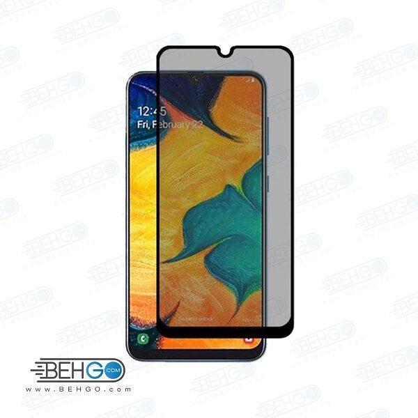گلس حریم شخصی A50 ، A30 ، A20 ، A30s و M30S محافظ صفحه حریم شخصی آ سی اس محافظ صفحه نمایش شیشه ای حریم خصوصی Privacy Glass for Samsung Galaxy M30S/A30/ A20/A30S/A50S/A50