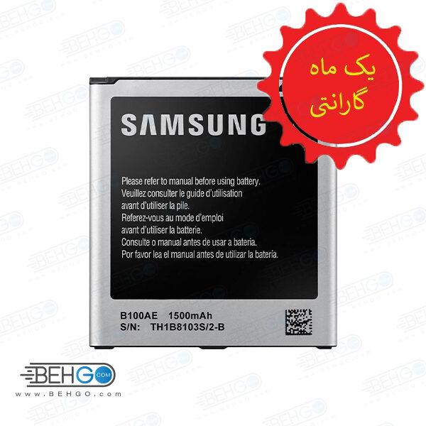 باتری گلکسی استار 2 پلاس یا باطری s7262 اورجینال تضمینی باطری Galaxy Star2 plusمناسب گوشی سامسونگ گلکسی استار2 پلاس باطری اصل گوشی Samsung Galaxy star 2 plus SM-S7272 Battery Galaxy EB-BG313BBE Star2plus