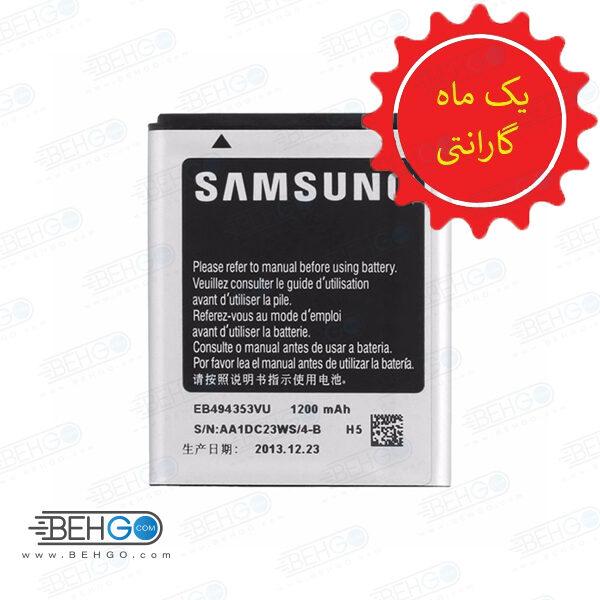باتری گلکسی مینی یا باطری s5570 اورجینال تضمینی باطری Galaxy mini مناسب گوشی سامسونگ گلکسی مینی باطری اصل گوشی Samsung Galaxy Mini SM-S5570 Battery EB494353VU Galaxy Mini