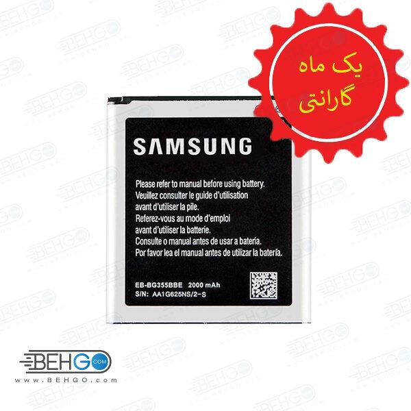 باتری Core 2 یا باطری G355 اورجینال تضمینی باطری Core2 مناسب گوشی سامسونگ گلکسی کور 2 باطری اصل گوشی Samsung Galaxy Core 2 SM-G355 Battery Galaxy EB-BG355BBE Core2