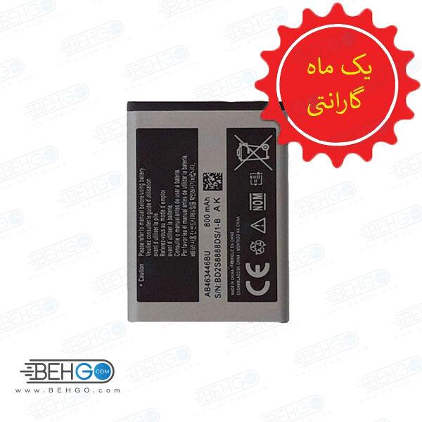 باتری E250 یا باطری e 250 اورجینال تضمینی باطری ای 250 باطری اصل گوشی Samsung E250 Battery e250