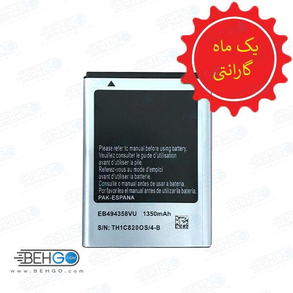 باتری Galaxy ACE یا باطری S5830 اورجینال تضمینی باطری گلکسی ایس باطری اصل گوشی Samsung Galaxy ACE S5830 original battery eb494358vu