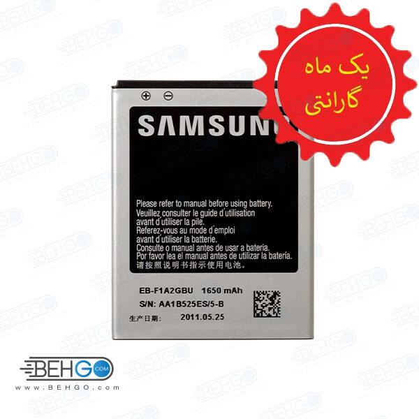باتری s2 یا باتری i9100 اورجینال تضمینی باطری S2 مناسب گوشی سامسونگ گلکسی اس دو باطری اصل گارانتی دار گوشی Samsung Galaxy S2 SM-i9100 Battery Galaxy S2