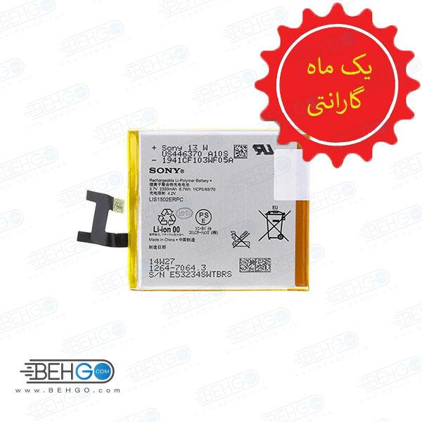 باتری sony z اورجینال باطری باگارانتی sony z مناسب گوشی سونی زد باطری اصل گوشی Sony Xperia Z original battery LIS1520ERPC