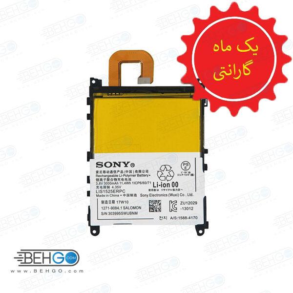 باتری z1 اورجینال باطری باگارانتی sony z1 مناسب گوشی سونی زد وان باطری اصل گوشی Sony Xperia Z1 original battery
