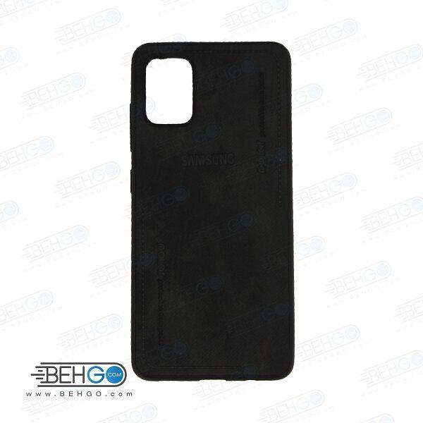 قاب A51 کاور گوشی سامسونگ آ پنجاه و یک مدل جیر کاور A 51 مناسب گوشی سامسونگ Best Suede Case for Samsung Galaxy A51