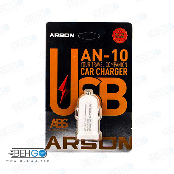 شارژر فندکی خودرو Arson AN-10