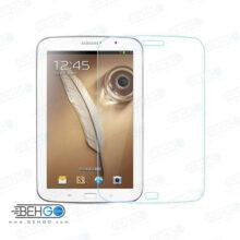 گلس تبلت Galaxy Note 8.0 inch بی رنگ و شفاف یا محافظ صفحه نمایش شیشه ای تبلت Glass Screen Protector Samsung Galaxy Note 8.0 N5100/N5110