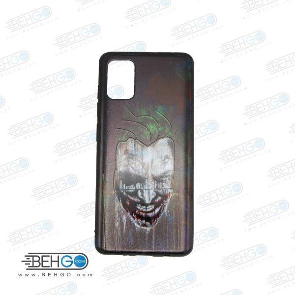 قاب گوشی سامسونگ A31 کاور سامسونگ A 31 قاب فانتزی گوشی سامسونگ A31 با عکس جوکر 2 ، طرح 16 محافظ ا31 گوشی موبایل سامسونگ New Joker 2 Phone Case For Samsung A31