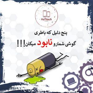 دلایل شارژدهی کم گوشی!!