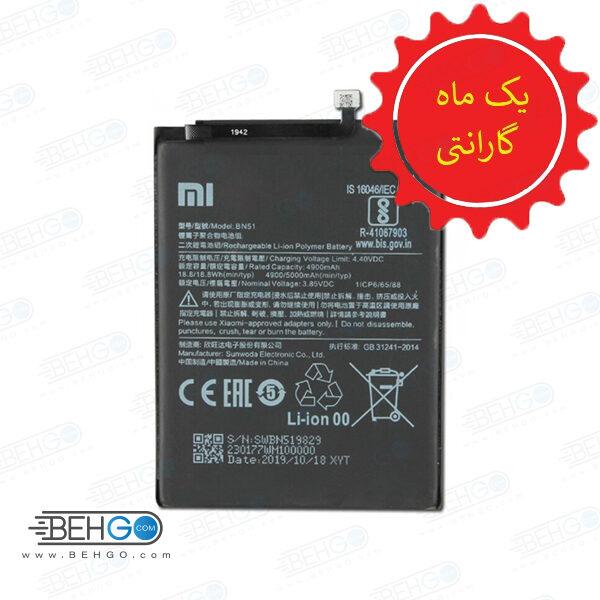 باتری اصلی گوشی شیائومی ردمی 8 و ردمی 8ا باتری اورجینال مدل BN51 باطری Original Battery BN 51 For Xiaomi Redmi 8/Redmi 8A