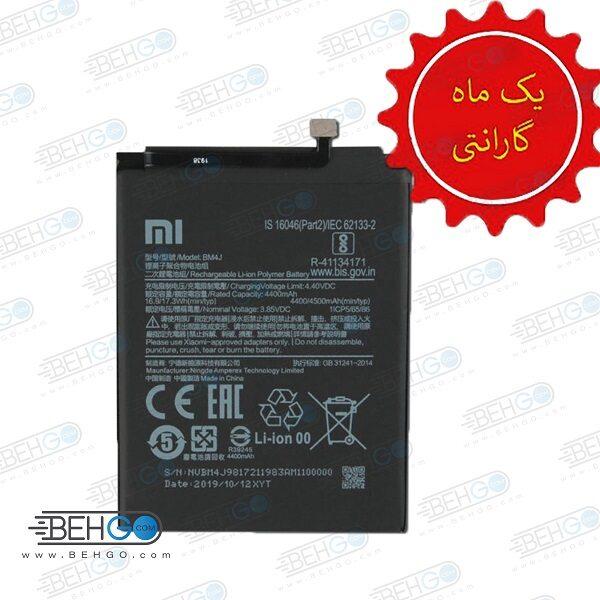 باتری شیائومی ردمی نوت 8 پرو باطری اصلی Original BM4J Battery For Xiaomi Redmi Note 8 Pro