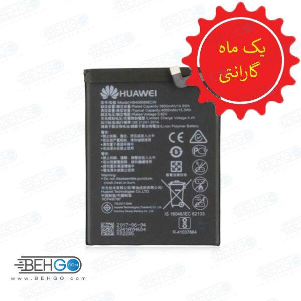باتری گوشی هواوی Y7 Prime 2018 باتری اصلی گوشی وای 7 پرایم 2018 / Orignal HB406689ECW Battery for Huawei Y7Prime 2018 / Y9 / Enjoy 7 / Enjoy 7 Plus/TRT-L53 TRT-L21A TRT-AL00 TL10A Y7 TRT-LX1/LX2/LX23