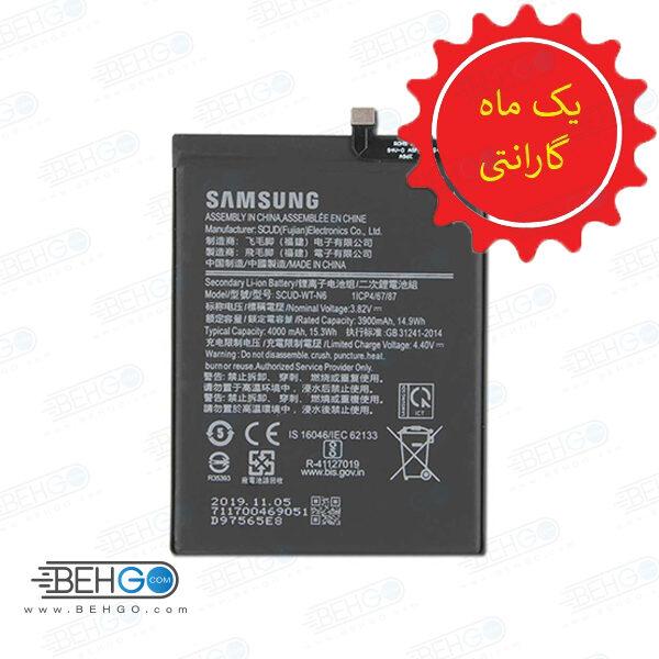باتری اصلی سامسونگ A10S باتری اورجینال مدل SAMSUNG Original Battery SCUD-WT-N6 For Samsung Galaxy A10s