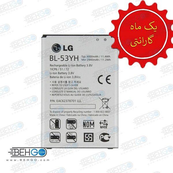 باتری G3 مدل BL-53YH اورجینال (تضمینی) باطری باگارانتی LG g3 مناسب گوشی الجی جی تری ال جی جی سه باطری اصل گوشی LG G3 original Battery LG g3