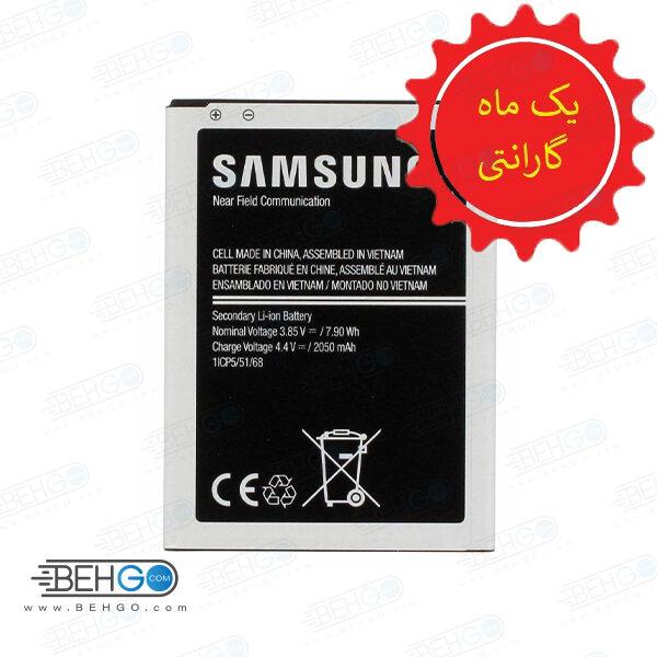 باتری J1 2016 یا باطری J120 اورجینال تضمینی باطری J1 2016 مناسب گوشی سامسونگ گلکسی جی وان 2016 باطری اصل گوشی Samsung Galaxy J1 2016 SM-J120